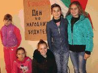 Българино, знай своя род и език