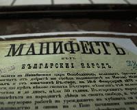 """""""Да живее свободна и независима България! Да живее българският народ!"""""""