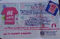 Информационна кампания сред ямболските ученици в Деня срещу тормоза в училище