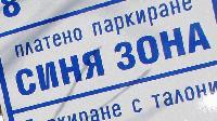 """Без """"Синя зона"""" в Нова Загора"""
