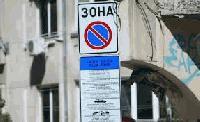 """Засилен контрол в """"Синята зона"""" на Ямбол"""