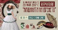 """Уникален карнавал """"Машината на времето"""" ще се състои в Сливен"""