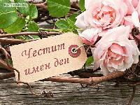Имен ден празнуват: Владимир, Владимира, Владена, Влада, Влади и Господин