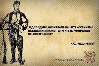 На 10 август, след тежко сражение с османските части, загива 28-годишният Хаджи Димитър