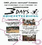 Състезание по ориентиране ще се проведе от 11 до 13 август край Жеравна