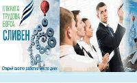 Община Сливен стартира специализиран сайт за обяви на свободни работни места