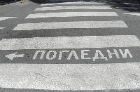 Община Сливен възстанови пътната маркировка около училища и детски градини