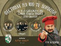 Фестивала на Стоте войводи в Сливен