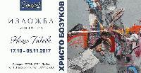 """""""Нещо Такова"""" - изложба живопис на Христо Бозуков в Арт-галерия """"Стойчев"""""""