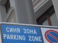 """От днес """"Синя зона"""" в Сливен е с променено работно време"""