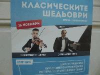 """Класически шедьоври от Барток, Моцарт и Шуман в зала """"Сливен"""""""