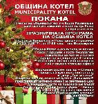 Община Котел кани на топло вино и огнено шоу на 22 декември