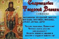 Почитаме Свети Теодосий Велики