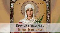 Днес отбелязваме деня на света Татяна