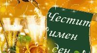 ЧЕСТИТ ИМЕН ДЕН НА...!