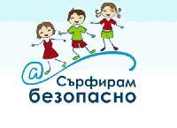 Кампания за безопасен интернет в Сливен