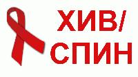 Безплатно изследване за ХИВ/СПИН утре в Сливен