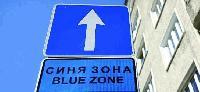 Без Синя зона днес в Сливен
