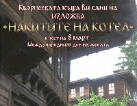 """Изложба на бижута в ЕМ """"Кьорпеевата къща"""" - Котел"""