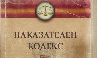 Променят Наказателния кодекс за неизбежната отбрана