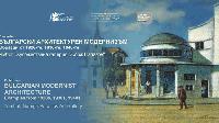 В Ямбол бе открита изложба, посветена на българския архитектурен модернизъм
