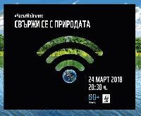 """Община Сливен се присъединява към инициативата """"Часът на Земята"""""""