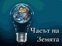 """Община """"Тунджа"""" ще се включи в кампанията """"Часът на земята"""""""