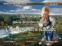 """Чаровната 4-годишна Елиза от Стралджа представя """"Странджа пее и танцува"""""""