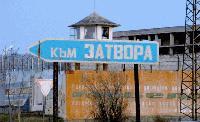 България поставя рекорд по затворници в Европа