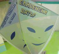"""Над 200 младежи ще участват в тазгодишния театрален фестивал """"Сливенски вятър"""""""