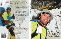 Новата книга на алпиниста Атанас Скатов ще бъде представена в Сливен