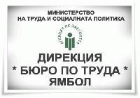 В Ямбол започнаха курсове за професионална квалификация на безработни
