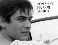 """Представяне на книгата """"Романът на моя живот: Стефан Данаилов"""" в Сливен"""