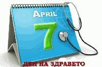 7 април - Световен ден на здравето