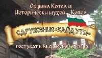В Котел ще бъде отбелязана 197-ата годишнина от рождението на Георги Раковски