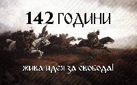 Навършват се 142 години от Априлското въстание