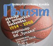 Фотоизложба разказва за историята на баскетбола в Ямбол