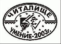 """ЧИТАЛИЩЕ """"УМЕНИЕ-2003"""" УДЪЛЖАВА СРОКОВЕТЕ ПО ДВА КОНКУРСА"""