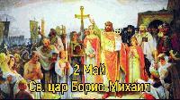 Борисовден е! Почитаме св. цар Борис I - покръстител на българите