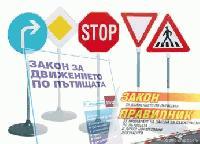 Обмислят радикални промени в закона за движение по пътищата