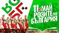 """Ямболски училища се включват в инициативата """"Розите на България"""""""