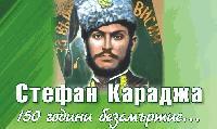 150 години от гибелта на Стефан Караджа ще бъдат отбелязани в родното му село