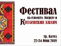 три дни под знака на българския фолклор и традиции в Котел