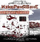Премиера на филм за арменския геноцид на 21 юни в Ямбол