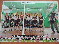 Сребърен медал за певческата група от с.Кукорево от Тракийски фолклорен фестивал