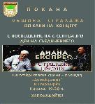 ДИАНА ЕКСПРЕС КОНЦЕРТ В СТРАЛДЖА НА 1 СЕПТЕМВРИ