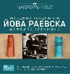 """Художествена галерия """"Жорж Папазов"""" представя 80 творби керамика на Йова Раевска"""