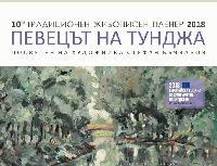 """10-то юбилейно издание на живописения пленер """"Певецът на Тунджа"""" в Ямбол"""