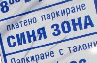 Изтичат едногодишните абонаменти за платено паркиране в Синята зона на Сливен
