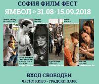 В Ямбол започва петото издание на Лятното кино в градския парк